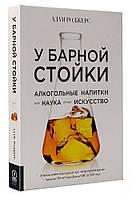 У барной стойки: Алкогольные напитки как наука и как искусство