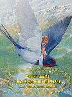 ЛУЧШИЕ СКАЗКИ ГАНСА ХРИСТИНА АНДЕРСЕНА с иллюстрациями Кристиана Бирмингема