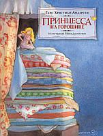 ПРИНЦЕССА НА ГОРОШИНЕ (иллюстрации Майи Дузиковой)