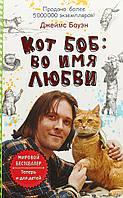 Кот Боб: во имя любви