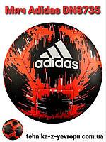 Мяч футбольный Adidas Capitano DN8735 (Size 5) Оригинал!