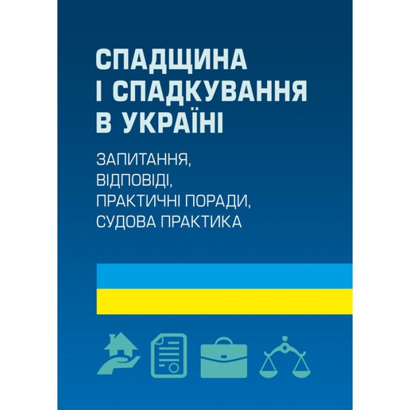 Купить Спадщина і спадкування в Україні. Запитання, відповіді, практичні поради, судова практика