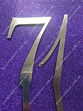 """Топер из ламинированного картона """"71"""", 10см"""