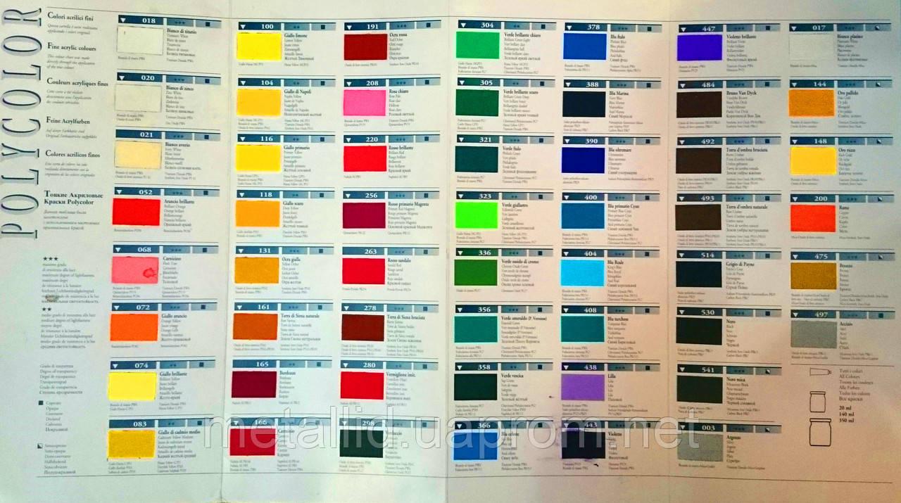 Палітра фарб polycolor