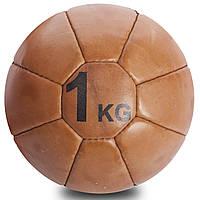 Мяч медицинский медбол VINTAGE Medicine Ball F-0242-1 1кг (кожа, d-15,5см)