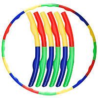 Обруч складной Хула Хуп Hula Hoop двухцветный FI-308 (пластик, 8 секций, d-77см)