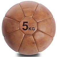 Мяч медицинский медбол VINTAGE Medicine Ball F-0242-5 5кг (кожа, d-24см)