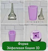 "3D форма ""Эйфелева башня"""