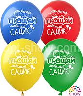 """Воздушные шары """"Прощай любимый садик"""" 12"""" (30 см)"""