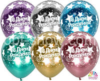 Воздушные шары С Днём Рождения хром (5 ст)
