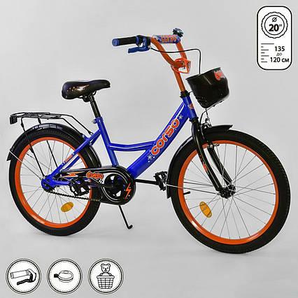 Велосипед 2-х колёсный CORSO, 20 дюймов, Синий+Оранжевый (G-20130)