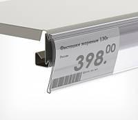 Ценникодержатель полочный HSAC, прозрачный, на полки с С-образным профилем 150*80 мм