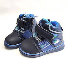 Детские демисезонные ботинки для мальчика синие BBT 25р 15см