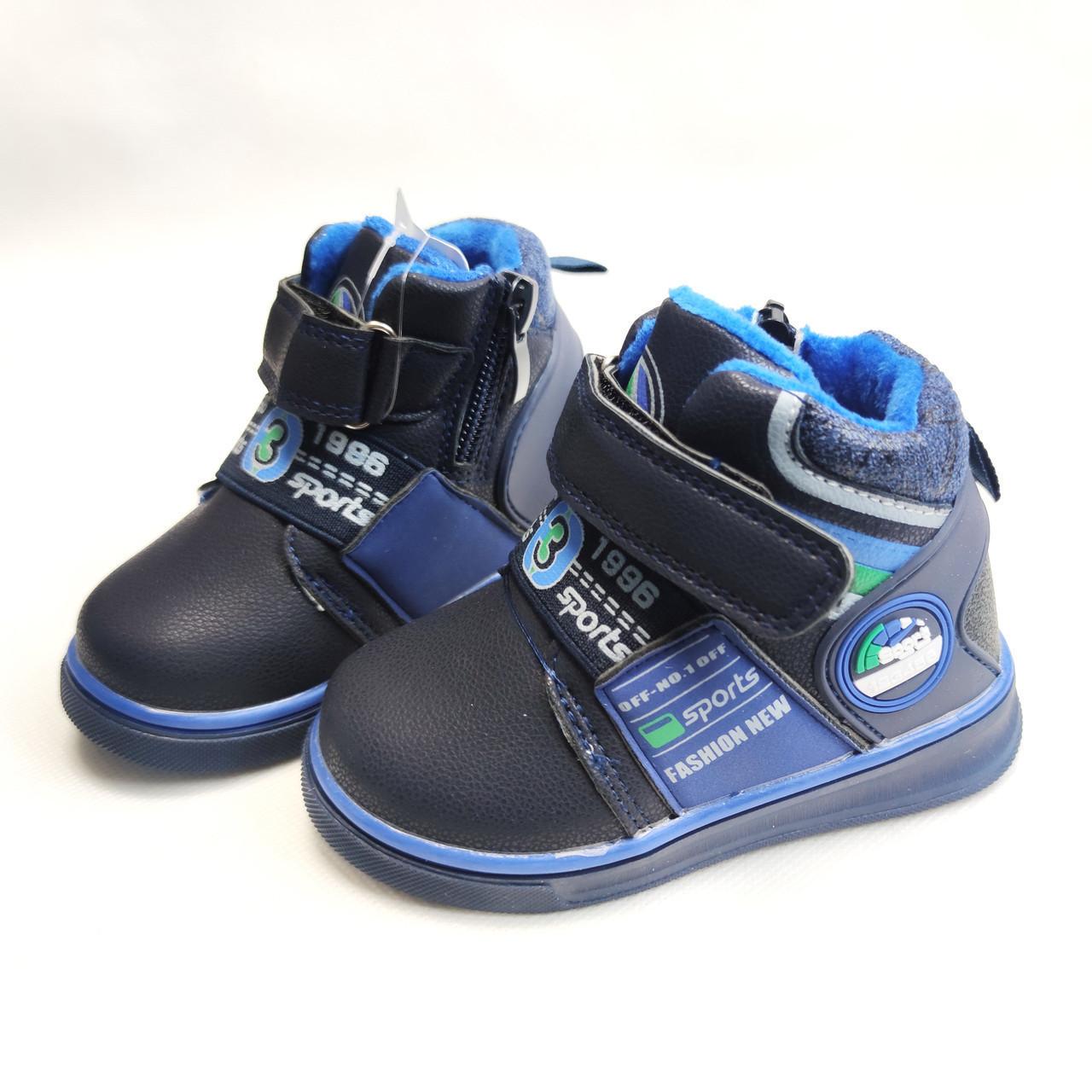 Детские демисезонные ботинки для мальчика синие BBT 27р 16,5см