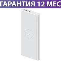 Повербанк с беспроводной зарядкой 10000 mAh, Xiaomi Mi Wireless Youth Edition White (ОРИГИНАЛ)