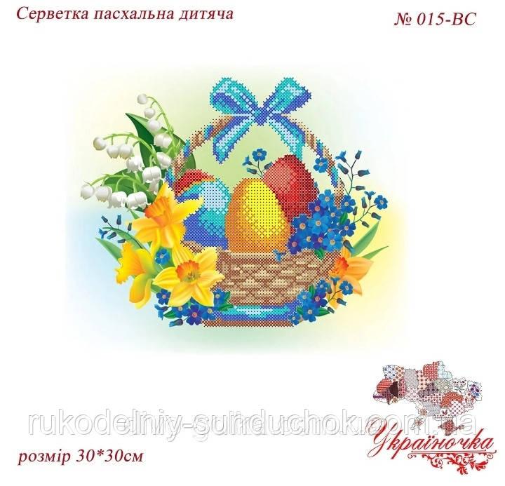Серветка дитяча великодня під вишивку ТМ Україночка 015-НД