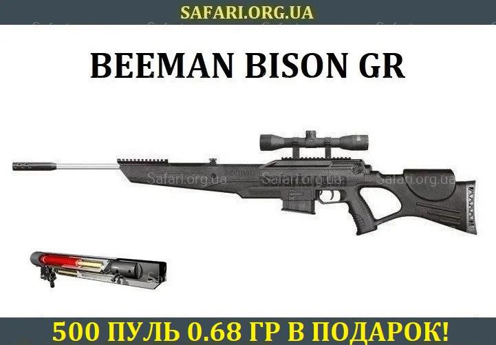 Пневматическая винтовка Beeman Bison Gas Ram (4x32)