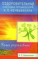 Оздоровительная система профессора И. П. Неумывакина. И. П. Неумывакин