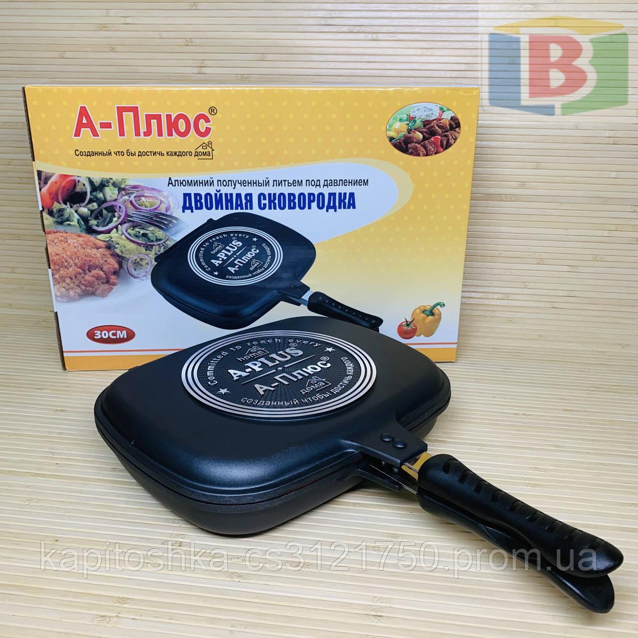 Сковорода двойная для гриля и жарки 30 см А-Плюс 1700