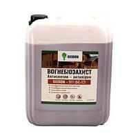 Огнебиозащита для древесины Oxidom -911 (готовый бесцветный раствор) 1 л