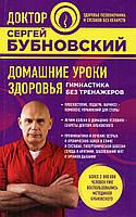 Домашние уроки здоровья. Сергей Бубновский