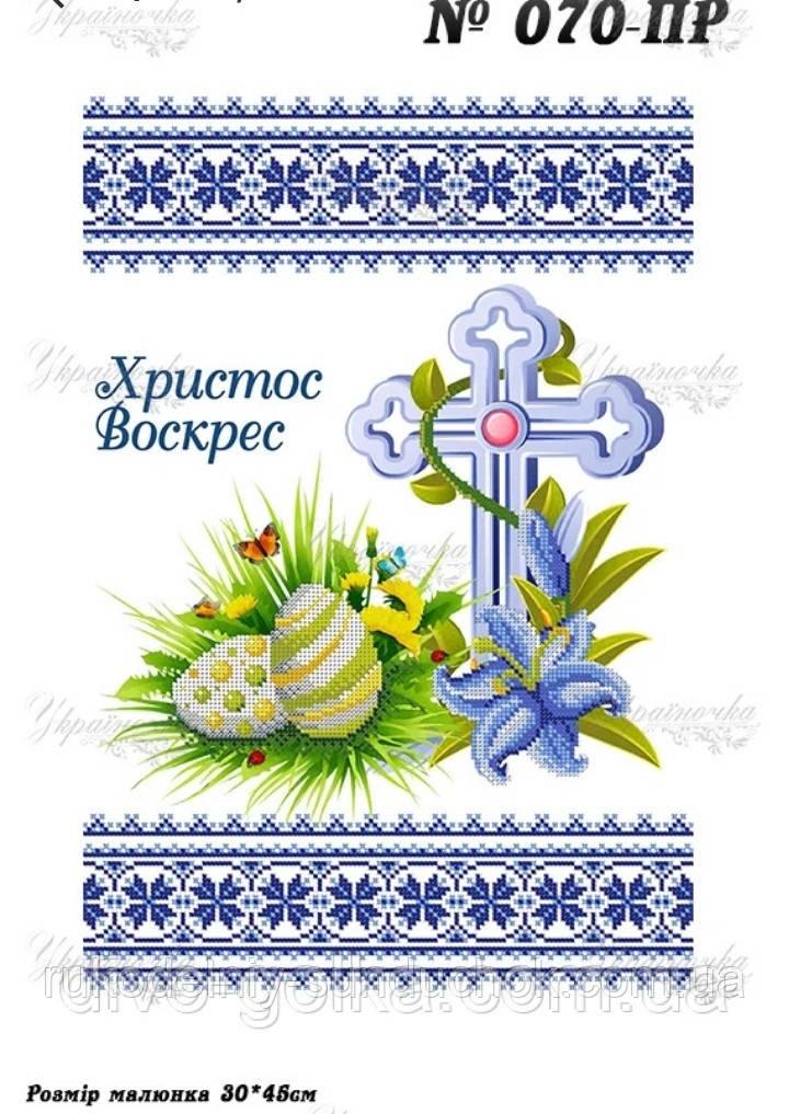 Рушник пасхальный под вышивку ТМ Украиночка 070-ПР