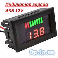 Измеритель емкости аккумулятора 12V / индикатор заряда батареи  12В