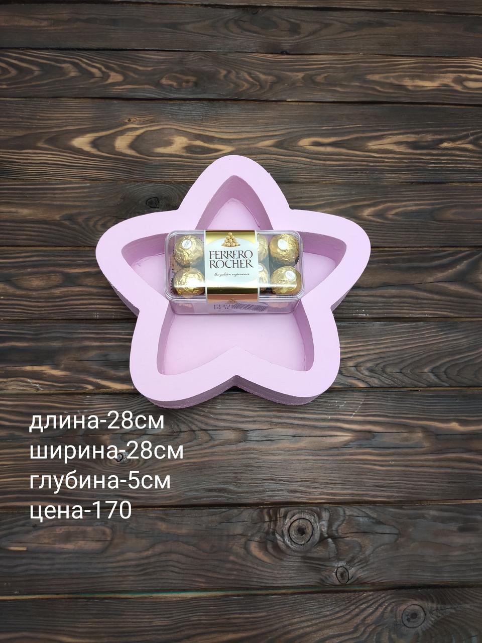 Пенобокс - коробка для подарков и цветов Звезда розовая