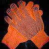 Перчатки оранж. Х/Б 1 сорт, пара