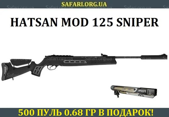 Пневматическая винтовка Hatsan Mod 125 Sniper