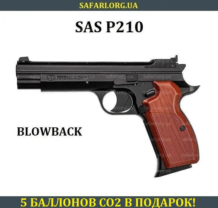 Пневматический пистолет SAS P210 (Blowback)