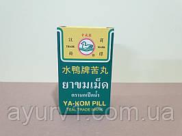 Травяные капсулы от жара и простуды Ya-Kom Pill  Таиланд 120 таб.