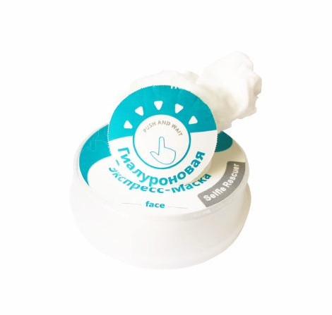 Гиалуроновая маска для лица, 5 шт