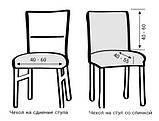 Чохли жакардові універсальні на стільці без рюші, фото 2