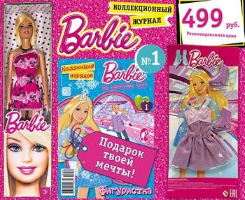 Barbie «С Барби ты можешь всё!» №1
