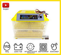 Инкубатор автоматический HHD 112 (220/12В), фото 1