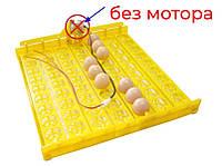 Лоток автоматичного перевороту для інкубатора на 56 яєць БЕЗ мотора, фото 1