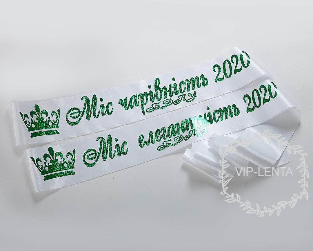 Білі стрічки Міс на конкурс краси зеленої голографією