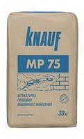 Штукатурка Knauf МП-75 (Кнауф МП 75) машинная 30 кг
