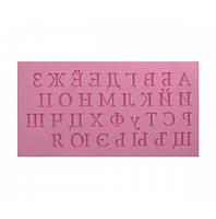 """Молд кондитерский """"Русский алфавит"""" (16,2*8,5*0,7см)"""
