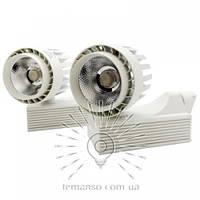 Трековый светильник LED Lemanso 30W 2100LM 6500K белый / LM562-30
