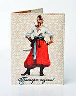 Обложка на паспорт Козак 1