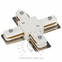 З'єднання X 2WAYS Lemanso для трекових систем біле / LM515