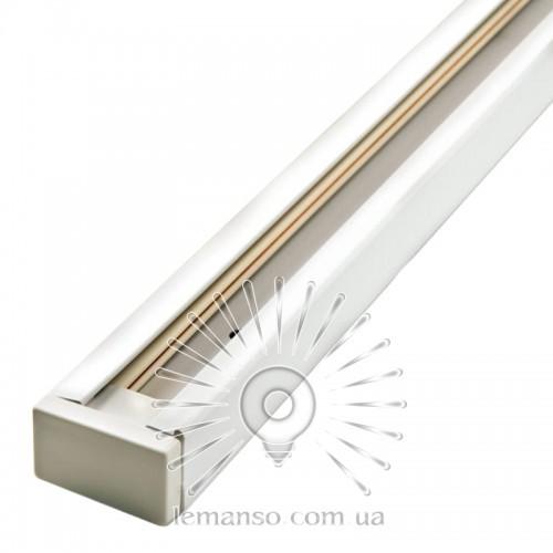 Трек (рельс) 1,5м 2WAYS Lemanso для трекових світильників/ LM510