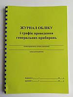 Журнал обліку та графік проведення генеральних прибирань (20 аркушів)