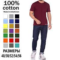 Размеры:48,50,52,54,56. Мужские футболки 100% хлопок премиум качества, однотонная - бордовая
