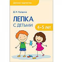 Д. Н. Колдина Лепка с детьми 4-5 лет