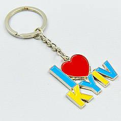 Брелок I love Kyiv (металл хром., цена за 1шт) PZ-FB-0754