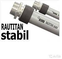 Труба RAUTITAN stabil 32х4,7 (отрезки по 5 м)