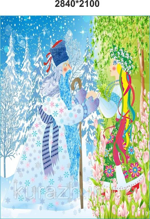 """Банер """"Стрітення Зими з Весною"""""""